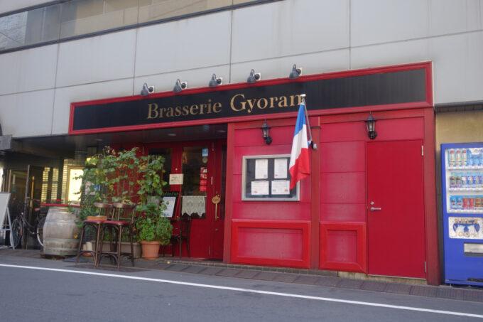 (施工例)Brasserie Gyoran 様